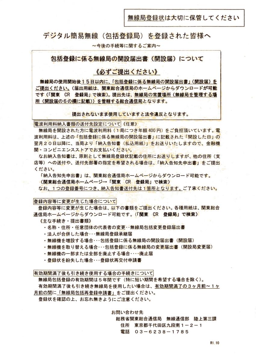 f:id:KuriKumaChan:20210807140910p:plain