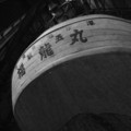 第五福竜丸