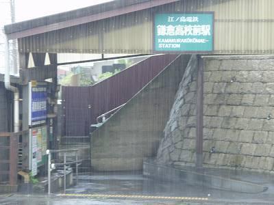 台風の鎌倉高校前駅