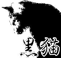 f:id:KuroNeko666:20101101025638p:image