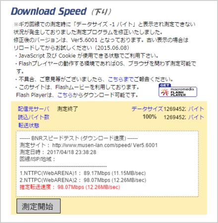 f:id:KuroNeko666:20170418234422p:image