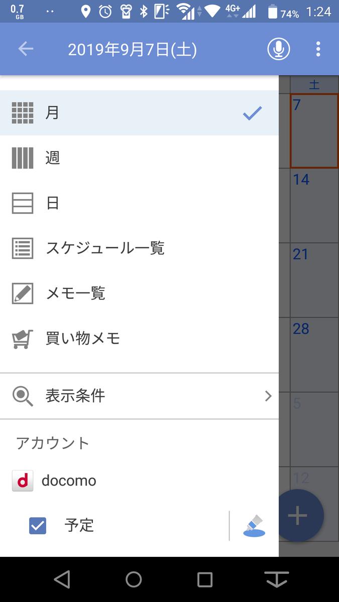 f:id:KuroNeko666:20190507221414p:plain:w200