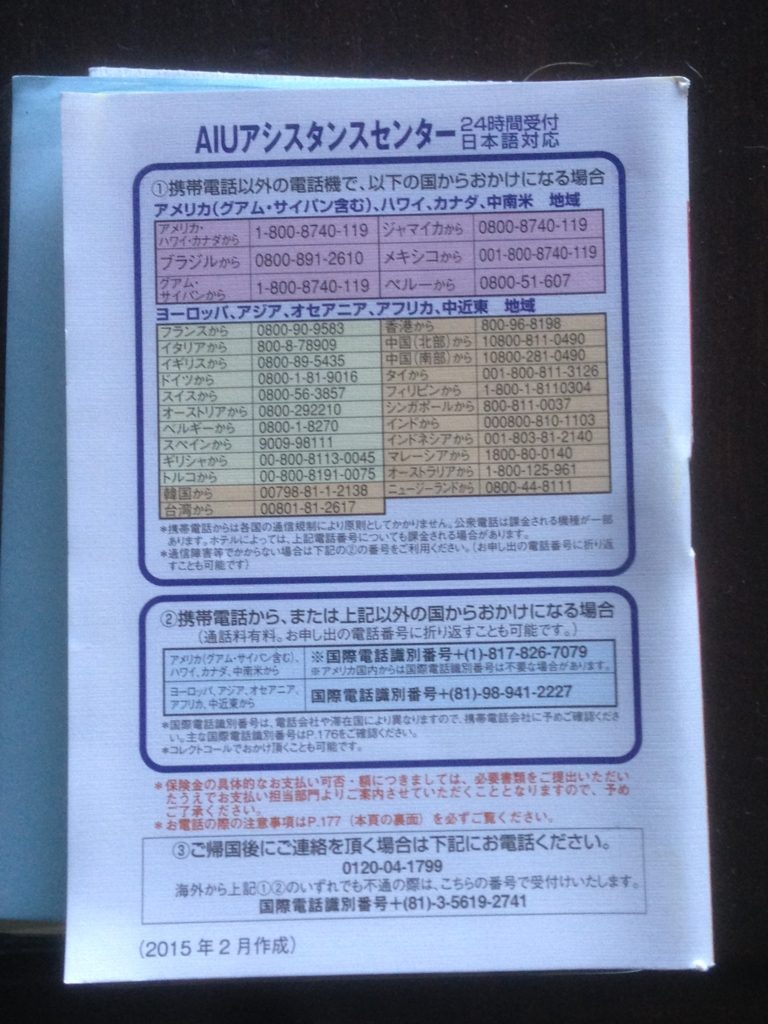 f:id:KurodA:20160526145835j:plain