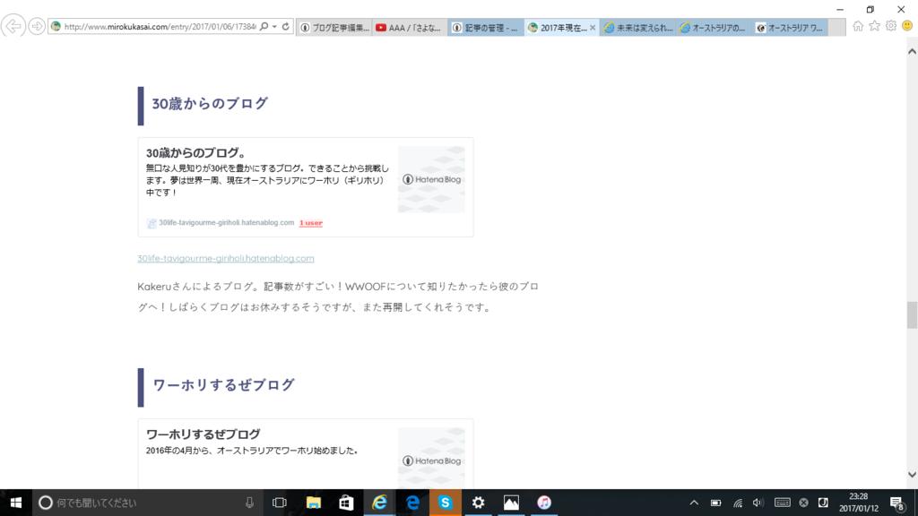 f:id:KurodA:20170112215659p:plain