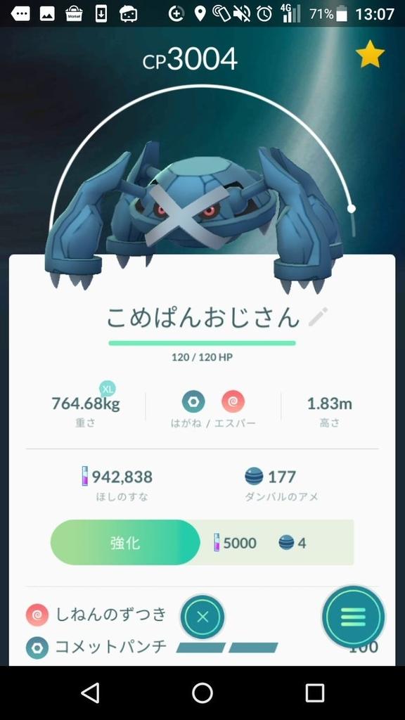 f:id:Kurokagi:20181021170238j:plain