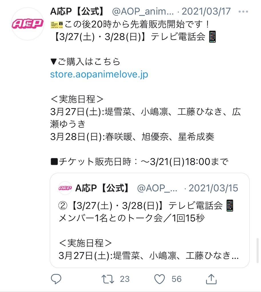 f:id:Kurokiiwate54:20210513012646j:image