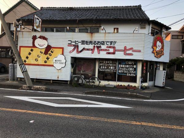 くろちゃまめ くろちゃまめ本舗 kurochamame kurotyamame 珈琲 コーヒー coffee 焙煎 ドリップバッグ flavor kurotyamame kurochamame coffee bean shop Nishio