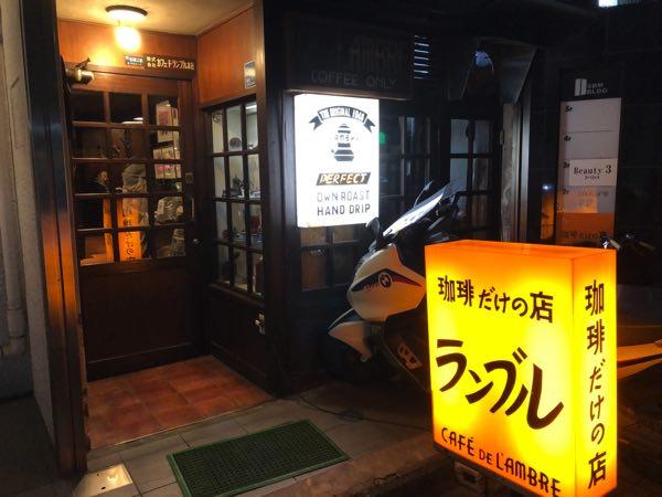 くろちゃまめ くろちゃまめ本舗 kurochamame kurotyamame 珈琲 コーヒー coffee 焙煎 ドリップバッグ kurochamame kurotyamame goes to Cafe de Lambre in Ginza