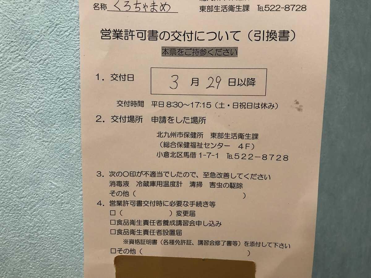 f:id:Kurotyamame:20190317195936j:plain