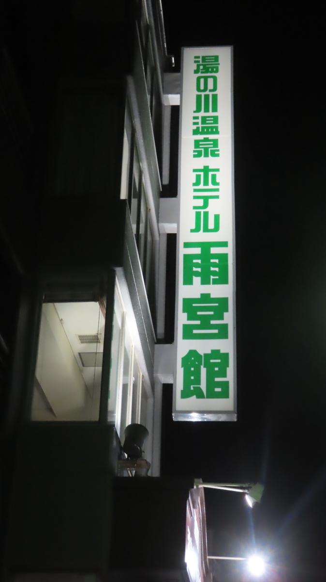 f:id:Kusasenbei:20201224185927j:plain