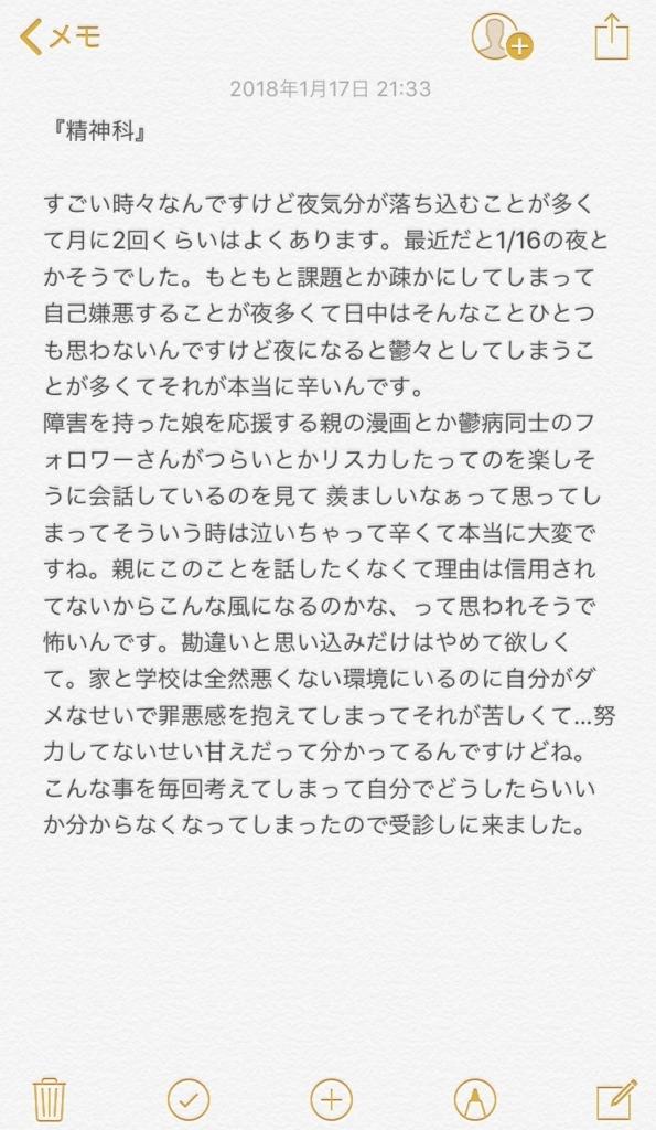 f:id:KusonemI_0x0:20180117225329j:plain