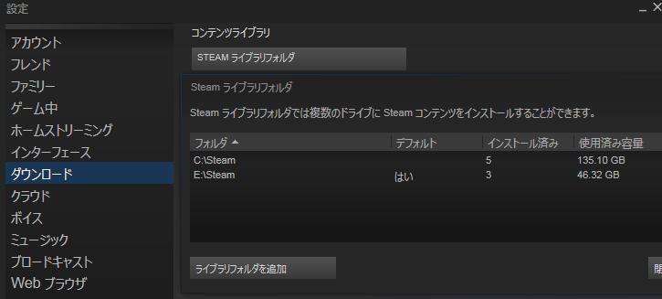 Steamライブラリフォルダの追加