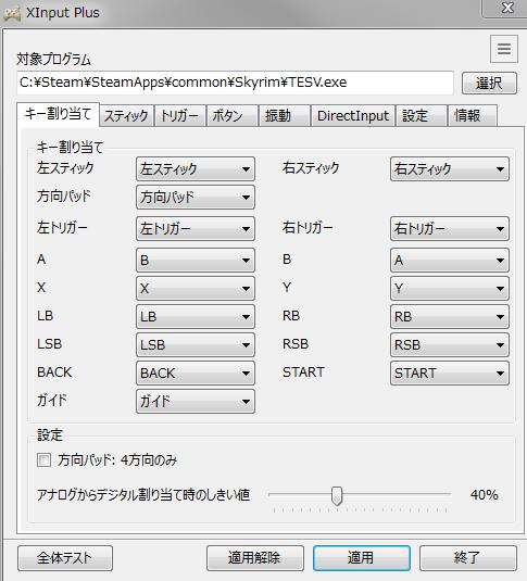 XInputPlusの設定画面