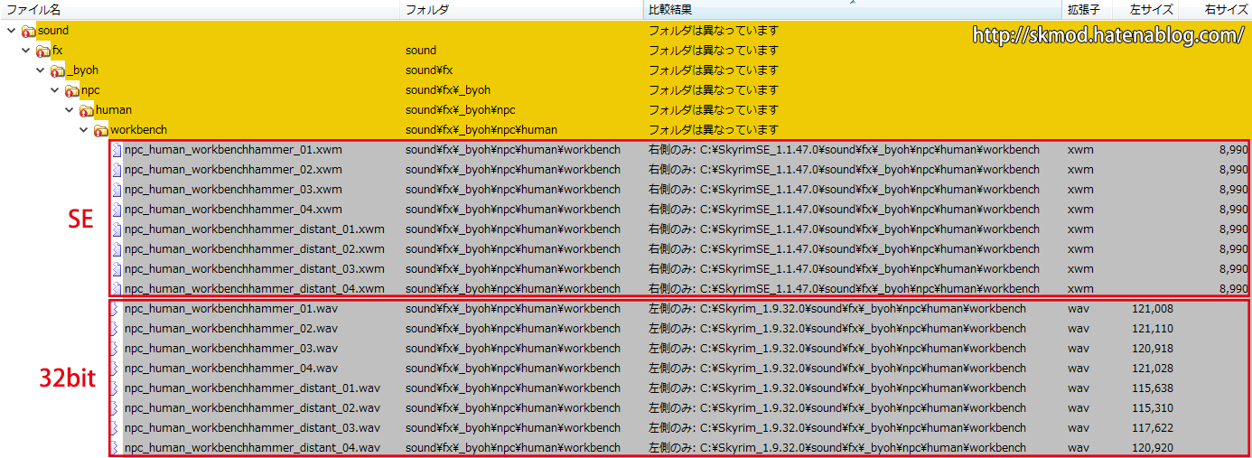 エフェクト音ファイル比較