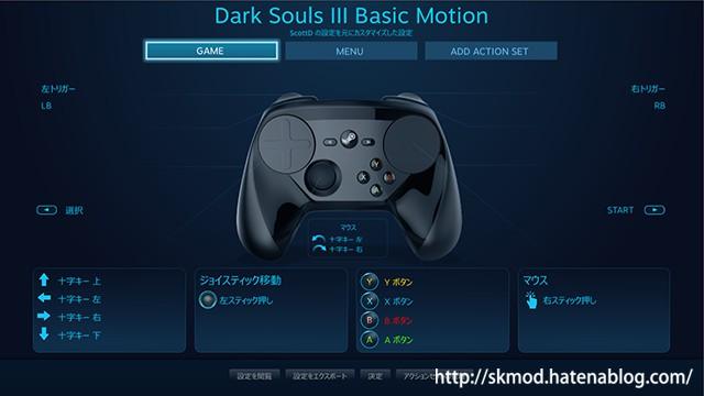 DarkSouls3のキーコンフィグ