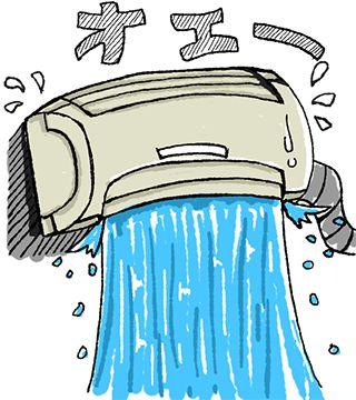 水漏れエアコン