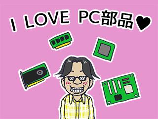 PC部品が大好き