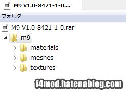 M9のルーズファイル