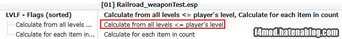 LeveledListのflsgs設定