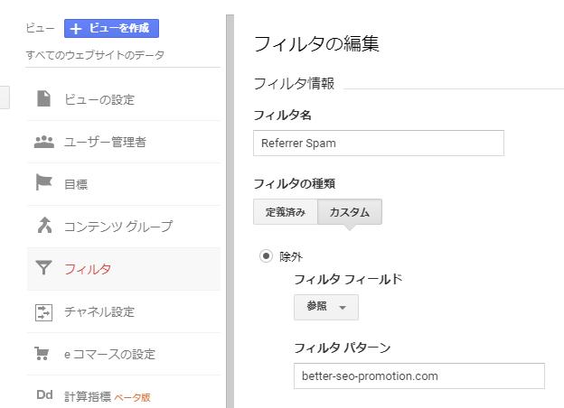 GoogleAnalyticsのフィルタ設定