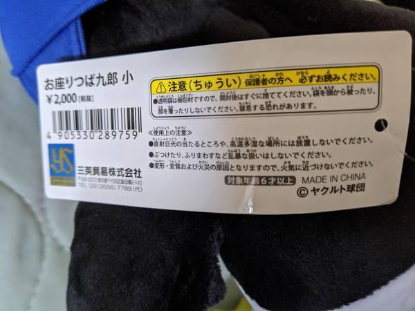 つば九郎のぬいぐるみ(値札)