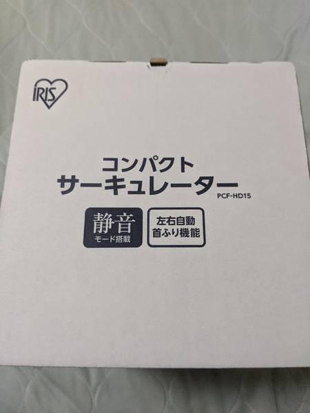 箱(上面)