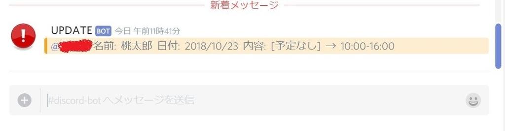 f:id:Kuzunoha-NE:20181023115557j:plain