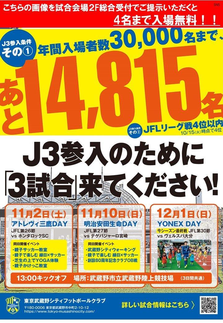 f:id:Kyabe2soccer:20191115211253j:plain