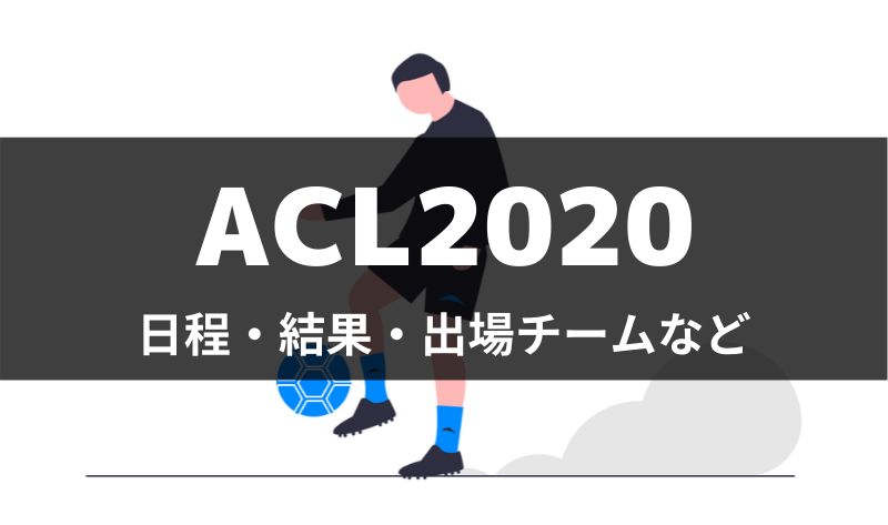 f:id:Kyabe2soccer:20200227030158p:plain
