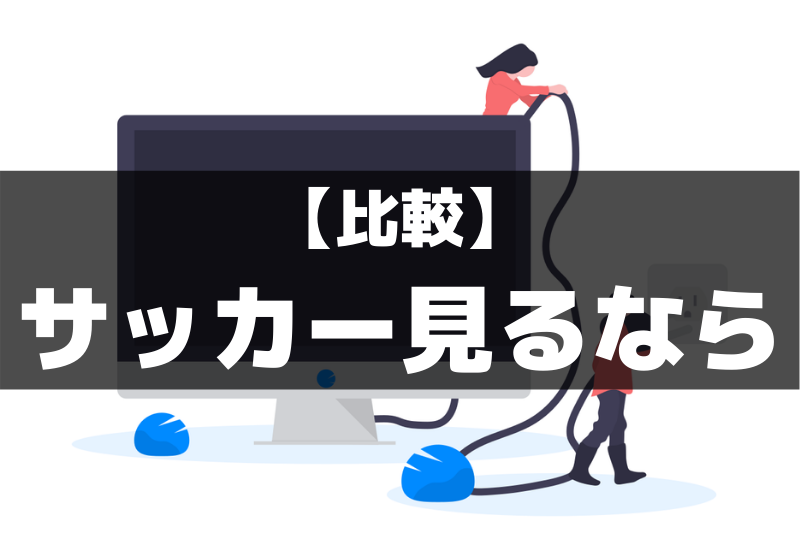 f:id:Kyabe2soccer:20200228182135p:plain