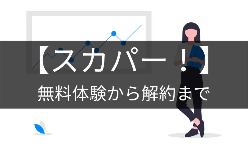 f:id:Kyabe2soccer:20200229013255p:plain