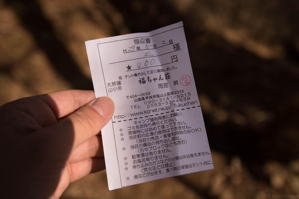 f:id:Kyo_Ichikawa:20170505074837j:plain