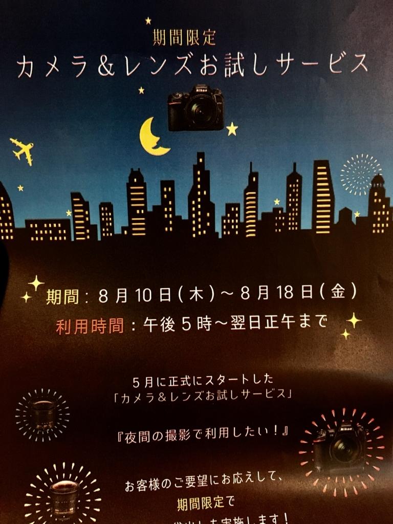 f:id:Kyo_Ichikawa:20170808231315j:plain