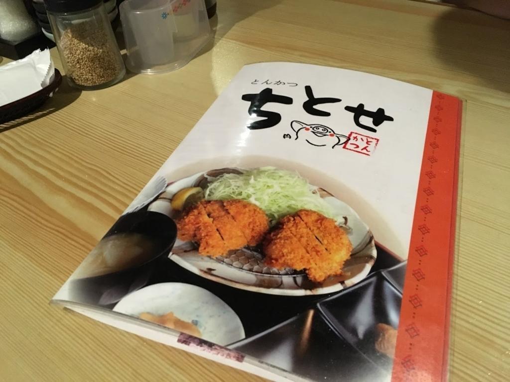 f:id:Kyo_Ichikawa:20170822055858j:plain