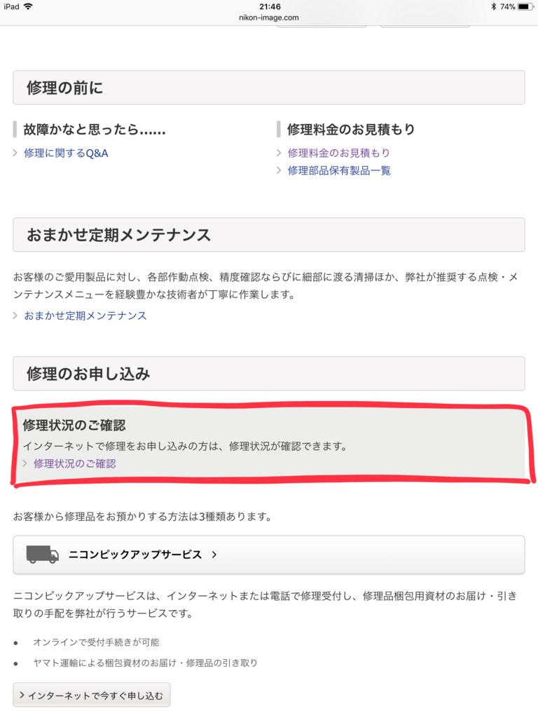 f:id:Kyo_Ichikawa:20171116211142j:plain