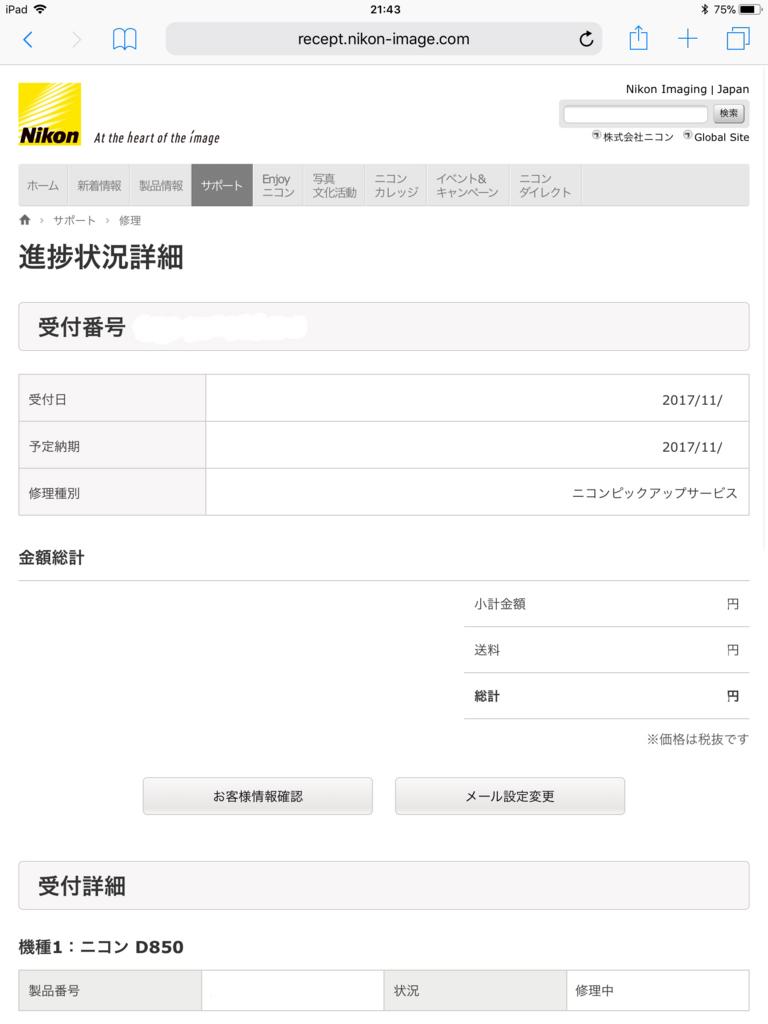 f:id:Kyo_Ichikawa:20171117060050j:plain