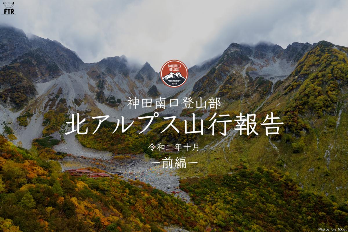 f:id:Kyo_Ichikawa:20201020233213p:plain