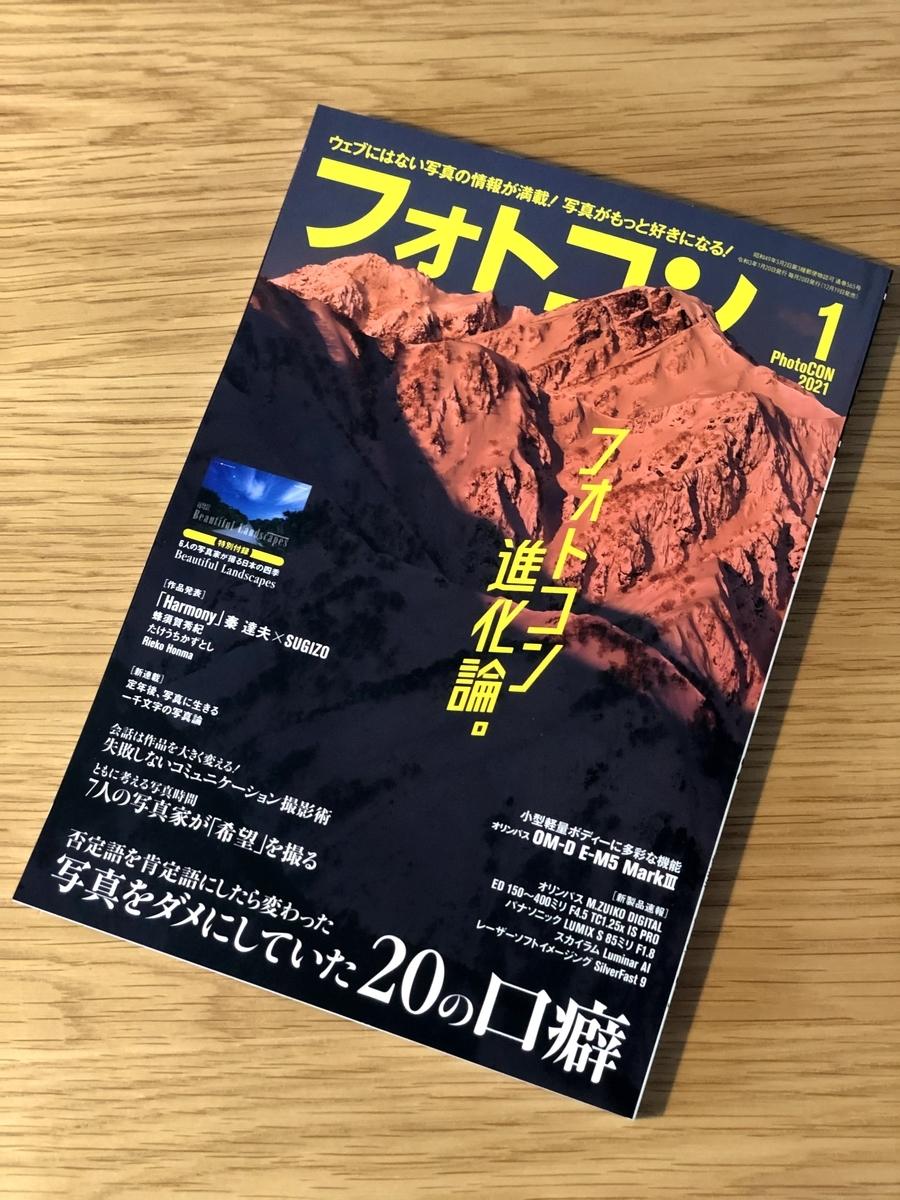 f:id:Kyo_Ichikawa:20210101074720j:plain