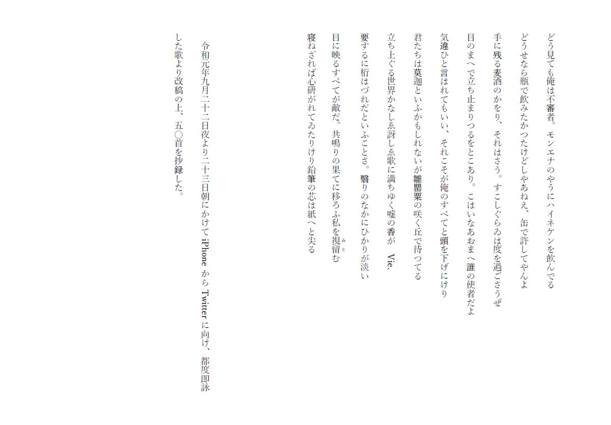 f:id:Kyogoku_Korin:20190923215155p:plain
