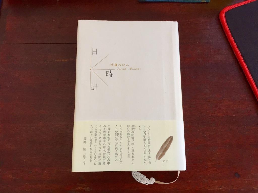 f:id:Kyogoku_Korin:20191004173335j:image