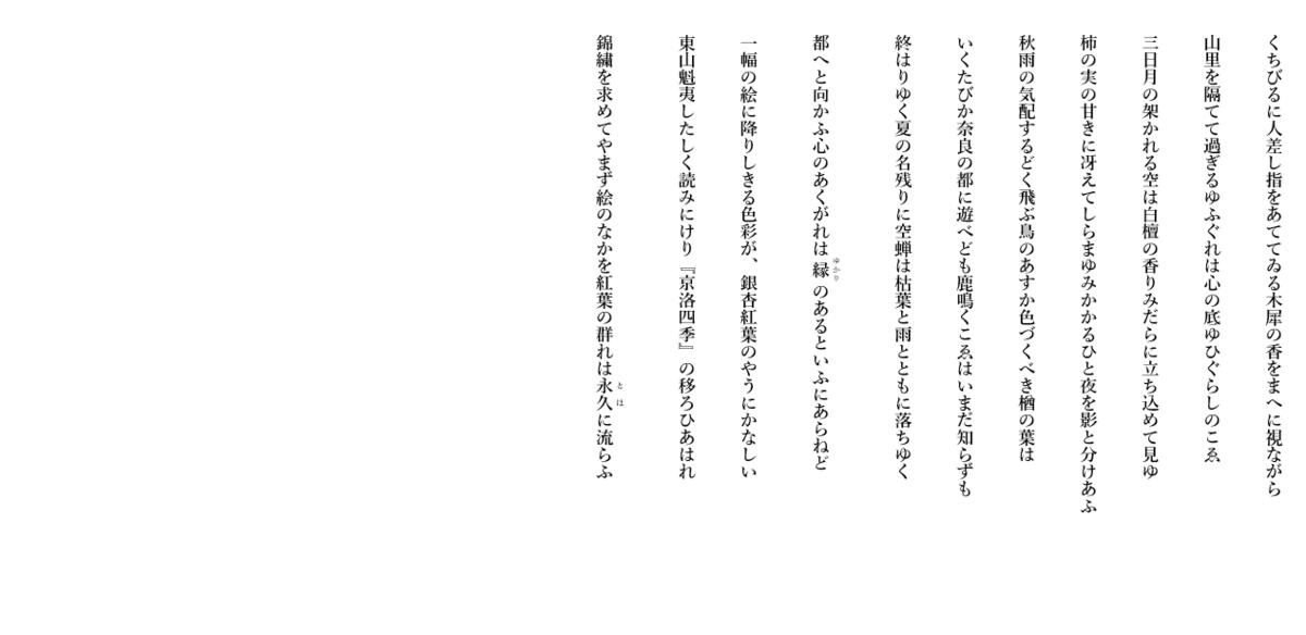 f:id:Kyogoku_Korin:20200124010930p:plain