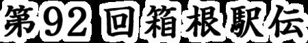 f:id:KyojiOhno:20160103135609p:image