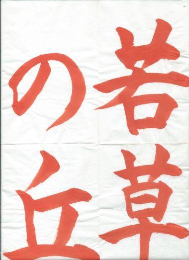 f:id:KyuTA:20200925151516j:plain