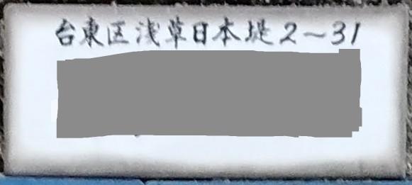f:id:Kyuchimei:20210329134944j:image