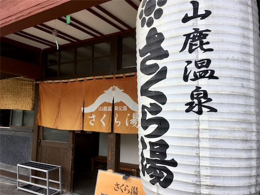 f:id:Kyushu-Tetsutabi:20180816110745j:image