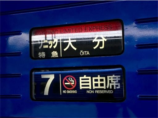f:id:Kyushu-Tetsutabi:20180908154217j:plain