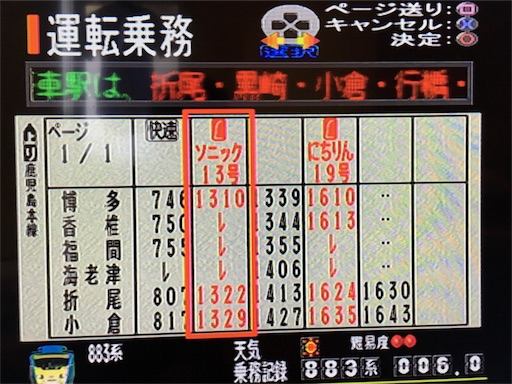f:id:Kyushu-Tetsutabi:20180915043225j:image