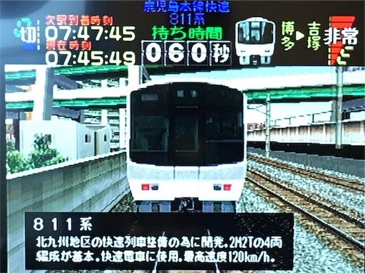 f:id:Kyushu-Tetsutabi:20180915044118j:image