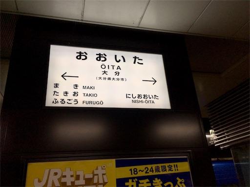 f:id:Kyushu-Tetsutabi:20181002211634j:image