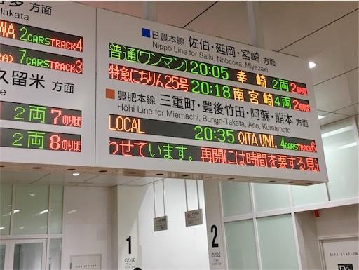 f:id:Kyushu-Tetsutabi:20181002212358j:image